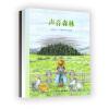 《安房直子绘本系列》(套装共3册)