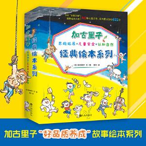 加古里子经典绘本系列(绘本大师加古里子40年心血之作。滋养孩子心性,守护儿童安全 )