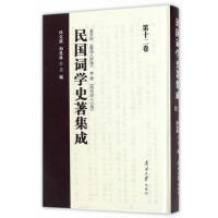 民国词学史著集成-第十二卷