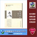 正版包票《做最好的自己 扬长教育的构建与实践》中国轻工业出版社