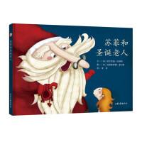 苏菲和圣诞老人精装美绘版 幼儿图画书宝宝绘本3-4-5-6周岁故事书 亲子早教启蒙故事幼儿阅读绘本儿童图书连环画 亲子