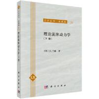 理论流体动力学(下册)