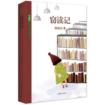 窃读记 给孩子更好的阅读礼物!名家名社,经典珍藏。