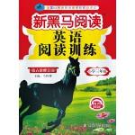 新黑马阅读丛书:英语阅读训练.小学三年级