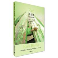【二手正版9成新】平常禅:活出真实的自己(美)贝达,胡因梦海南出版社9787544321921