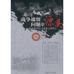 战争遗留问题的源头东京审判与《旧金山合约》