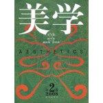 全新正版图书 美学(第2卷 2008) 滕守尧 南京出版社 9787807183624 人天图书专营店