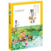 繁星阅读 优秀儿童文学精选・散文卷――夏天的故事