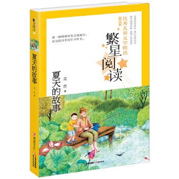 繁星阅读 优秀儿童文学精选·散文卷——夏天的故事 像一棵树那样坚定地成长,收获珍贵的年少时光。