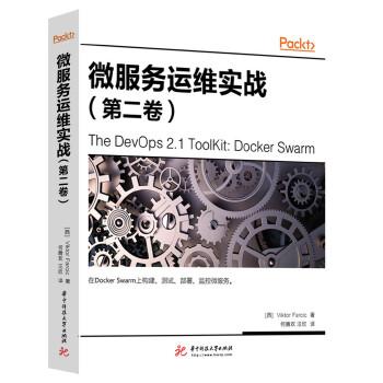 微服务运维实战(第二卷) 在DockerSwarm上构建、测试、部署、监控微服务