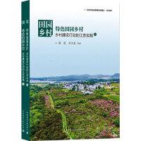 田园乡村:特色田园乡村:乡村建设行动的江苏实践(全2册) 中国建筑工业出版社