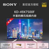 索尼(SONY) KD-49X7500F 4K超清HDR安卓智能液晶电视 2018年新品