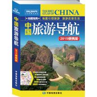 中国旅游导航(2015便携版)