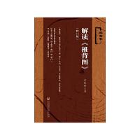 解读《推背图》 (修订版) 许钦彬 社会科学文献出版社新华书店正版图书