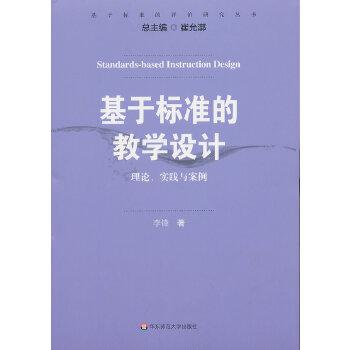 基于标准的教学设计:理论、实践与案例(pdf+txt+epub+azw3+mobi电子书在线阅读下载)