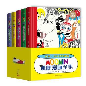"""姆咪漫画全集精装(套装共5册) """"我只想过平静的生活,种点土豆,做几个美梦。""""堪称儿童文学与漫画艺术结合的典范。由于托芙.扬松的美好寓意和有趣的漫画获得了1966年国际安徒生奖。"""