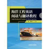 海洋工程英语阅读与翻译教程