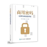 商用密码应用与安全性评估