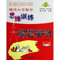 现代小学数学思维训练解题策略(第5册3上第2版) 张天孝
