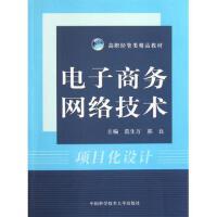 电子商务网络技术(高职经管类精品教材) 范生万//郭良