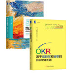 【全2册】绩效使能:超越OKR+OKR:源于英特尔和谷歌的目标管理利器 况阳 颠覆KPI绩效管理3.0企业落地OKR实