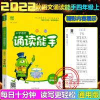 小学语文诵读能手四年级上册语文通用版2019秋