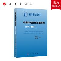 中国休闲体育发展报告(2017-2018)(中国休闲体育蓝皮书) 人民出版社