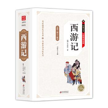 西游记 无障碍阅读精装版(释义+解词+拼音) 阅读经典文学名著,传承中华传统文化