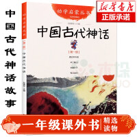 中国古代神话 幼学启蒙丛书1 0-3-8岁幼儿早教启蒙睡前童话故事书籍 小学生一年级儿童绘本 少儿读物神话传说盘古开天地