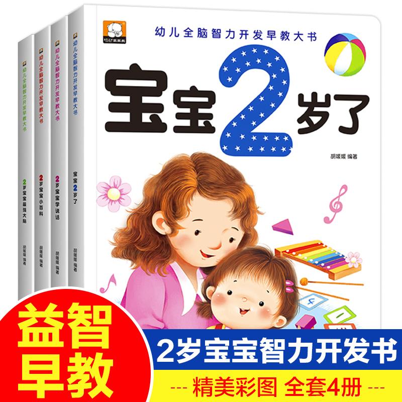 小婴孩2岁智力全脑开发亲子互动阅读游戏童书2岁爱阅读 2岁全脑开发 我2岁0-2-3岁 套装共3册启蒙认知翻翻看早教儿童益智游戏读物 专为2岁宝宝定制宝的全面智力开发童书