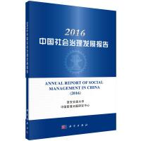 2016中国社会治理发展报告