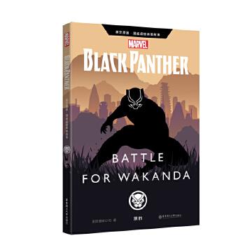 英文原版 漫威超级英雄故事.黑豹 Black Panther: Battle for Wakanda(赠英文音频与单词随身查APP)漫威官方授权,适合小学高年级学生以及初中生阅读的英语故事,传递源源不断的正能量,让孩子更为勇敢、自信、坚强……