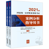 司法考试2021 2021年国家统一法律职业资格考试案例分析指导用书(全2册)