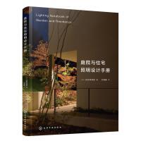 庭院与住宅照明设计手册 化学工业出版社