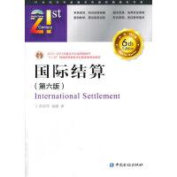 【二手书8成新】 国际结算 (第六版)苏宗祥 徐捷 9787504978523