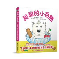 甜甜的小白熊 [日] 柴田启子 9787309136494睿智启图书