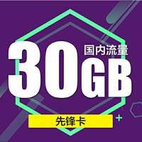 中国电信 北京电信4G上网卡 资费套餐卡 先锋卡全国漫游5G/月 半年(7个月)