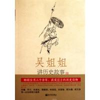 吴姐姐讲历史故事(***1册明1368年-1643年)儿童少儿科普读物 假期读本 科学科普知识