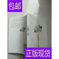 [二手旧书9成新]写给聪明女人的禅【实物图片 品相自鉴】 /明月著