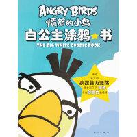 愤怒的小鸟:白公主涂鸦书(来自芬兰的疯狂脑力激荡 尊重孩子的想象 专注创造力的培养)