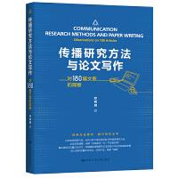 传播研究方法与论文写作(对180篇文章的观察) 中国人民大学出版社