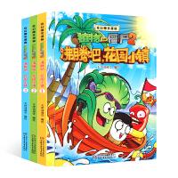奇幻爆笑漫画 植物大战僵尸3册礼盒装 沸腾吧 花园小镇 开启幽默搞笑之旅提高阅读兴趣 儿童卡通连环画漫画书 6-12岁