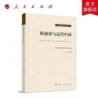 陈独秀与近代中国(大有党史文丛)人民出版社