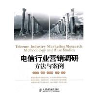 电信行业营销调研方法与案例