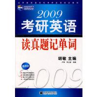 2009年考研英语读真题记单词(新航道英语学习丛书)