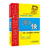 中国科普名家名作・趣味数学专辑(典藏版)――算得快