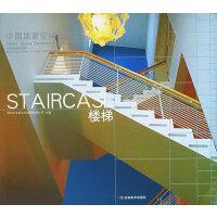 中国居家空间设计--03楼梯