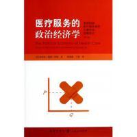 医疗服务的政治经济学(第2版) (英)朱利安・图德・哈特|译者:林相森//丁煜