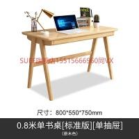 实木书桌简约家用学生写字台北欧书桌椅卧室书房简易台式电脑桌子