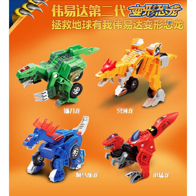 VTech伟易达二代小小龙变形恐龙玩具变形玩具汽车玩具儿童男孩3岁 酷炫灯光效果 认知恐龙故事